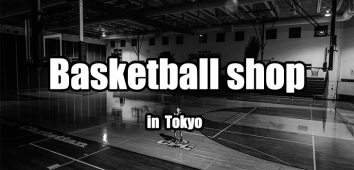 東京でバスケ用品を買うならここ!東京のバスケットボールショップまとめの冒頭画像