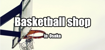 大阪でバスケ用品を買うならここ!大阪のバスケットボールショップまとめの冒頭画像