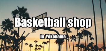 横浜でバスケ用品を買うならここ!横浜のバスケットボールショップまとめの冒頭画像
