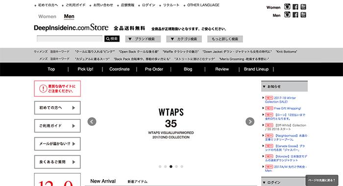 ディープインサイドインクの公式通販サイト