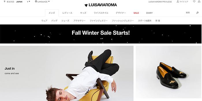 リザヴィアローマの公式通販サイト