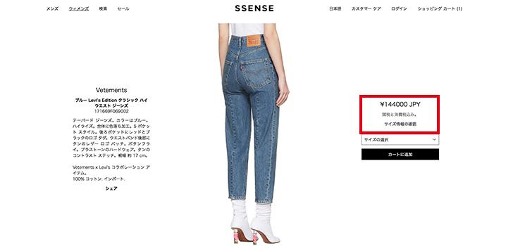 海外通販サイトの価格がわかる画像