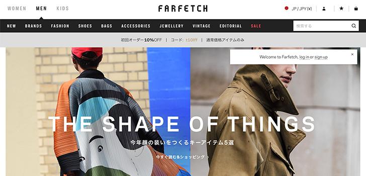 farfetch公式通販サイトのキャプチャ