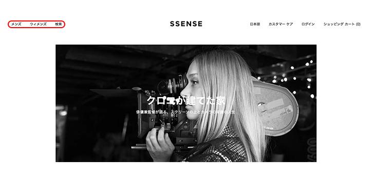 SSENSEのトップページ