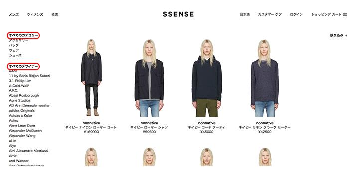 SSENSEのカテゴリーページ