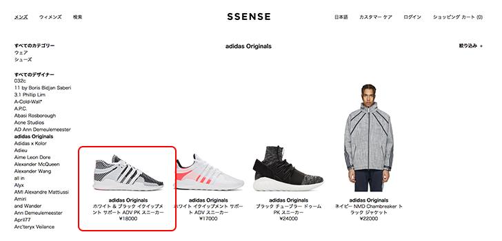 SSENSEのブランドページ