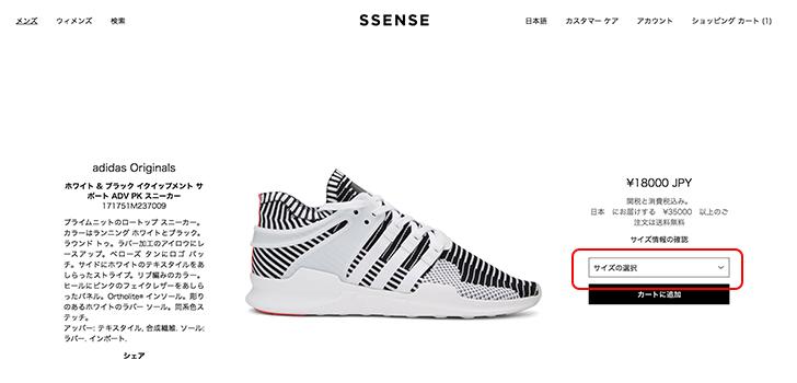 SSENSEの商品詳細ページ