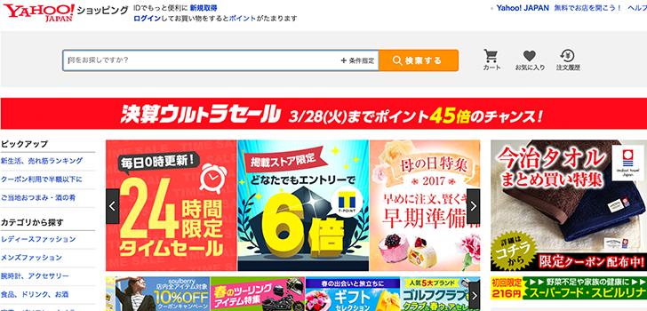 Yahooショッピング公式通販サイトのキャプチャ