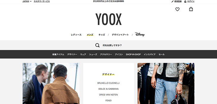 YOOX公式通販サイトのキャプチャ