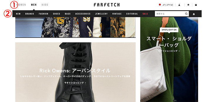 Farfetch(ファーフェッチ)の商品の買い方解説画像01