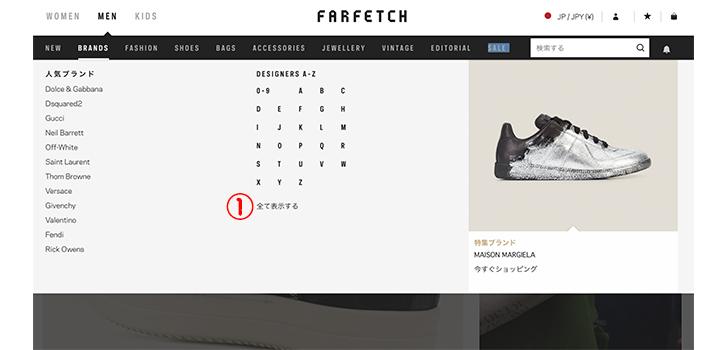 Farfetch(ファーフェッチ)の商品の買い方解説画像02
