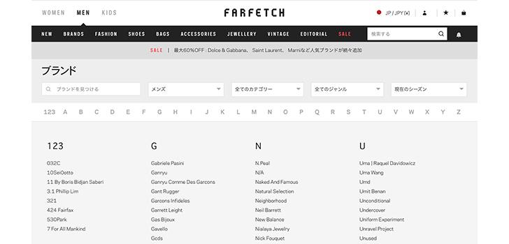 Farfetch(ファーフェッチ)の商品の買い方解説画像03