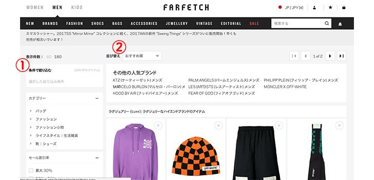 Farfetch(ファーフェッチ)の商品の買い方解説画像04