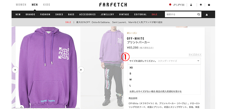 Farfetch(ファーフェッチ)の商品の買い方解説画像05