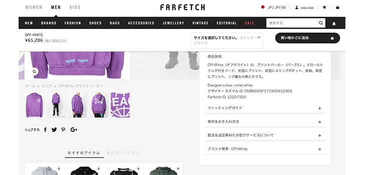 Farfetch(ファーフェッチ)の商品の買い方解説画像06