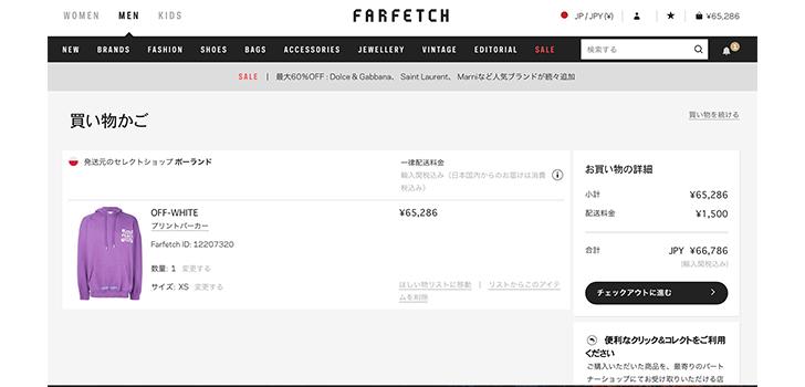Farfetch(ファーフェッチ)の商品の買い方解説画像07