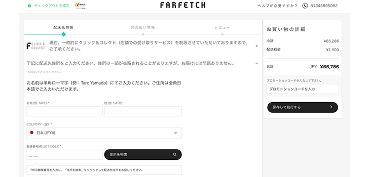 Farfetch(ファーフェッチ)の商品の買い方解説画像09