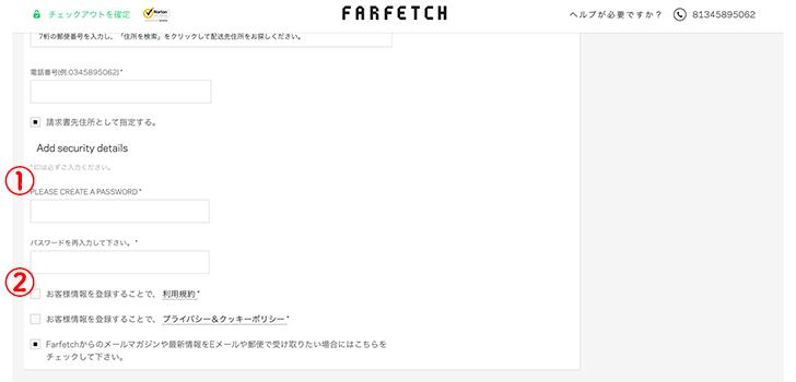 Farfetch(ファーフェッチ)の商品の買い方解説画像10