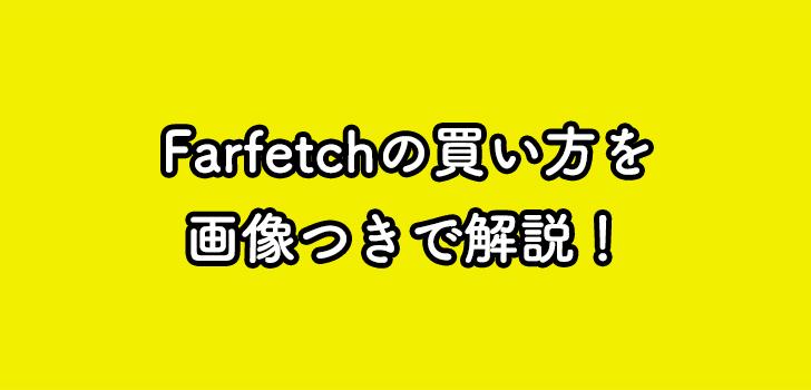 【2017年】Farfetch(ファーフェッチ)の買い方を画像つきでわかりやすく解説します