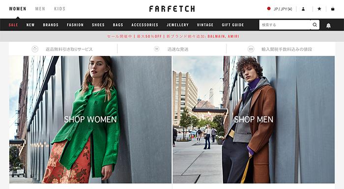 ファーフェッチの公式通販サイト